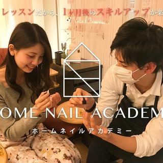 マンツーマンレッスンのセルフネイルスクール【HOME NAIL A...