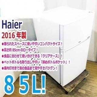 美品◆Hierハイアール/85L冷蔵庫JR-N85A/ホワイト(...