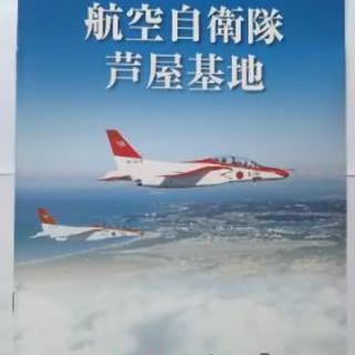 航空自衛隊  芦屋基地  パンフレット