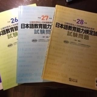 日本語教育能力検定試験試験問題(DVD付)凡人社 平成26年度、...