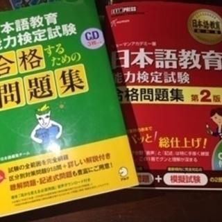 日本語教育能力検定試験合格するための問題集増補版(アルク)CD3...