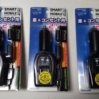 《姫路》【新品未使用】車&コンセント&USB充電器☆在庫あと1...