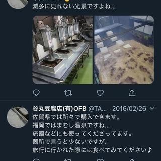 谷丸豆腐店(佐賀県)