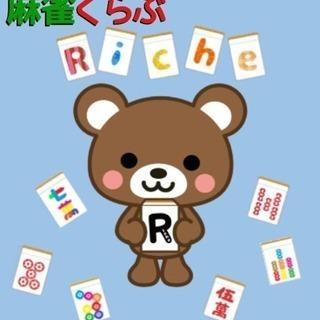 麻雀くらぶ Riche