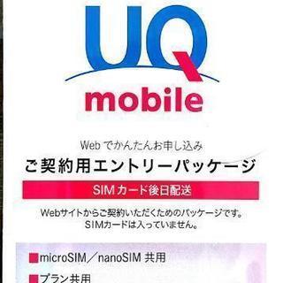 UQモバイル エントリーパッケージ(新品)