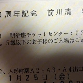 前川清 S席 2枚セット