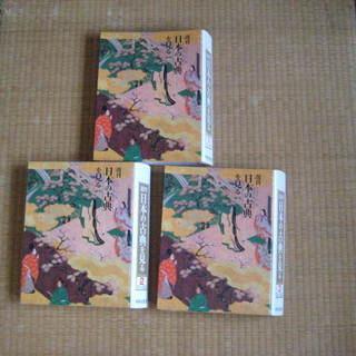 日本の古典30冊セット美品