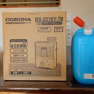 CORONA石油ストーブ 型式BX-2216Y-TM タンク3....