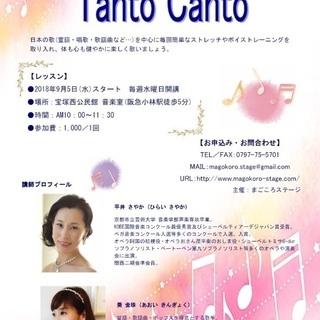 みんなで歌おう Tanto Canto