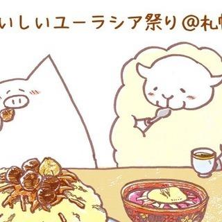 おいしいユーラシア祭り@札幌