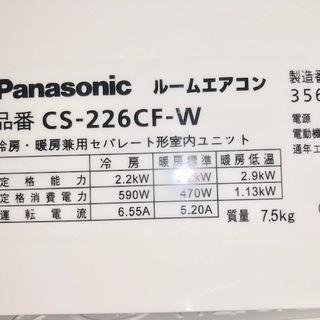 ★Panasonic★ルームエアコン(6畳~8畳)★2016年製★...