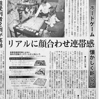 【当店が新聞で取り上げられました📰】