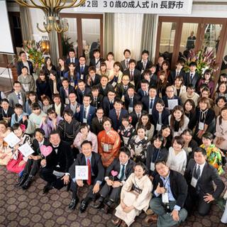 平成30年度 30歳の成人式in長野市