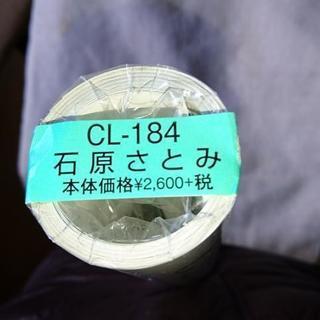 【新品未開封】2019石原さとみカレンダー