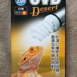 爬虫類用紫外線照射ランプ スパイラルUVB デザート 26W