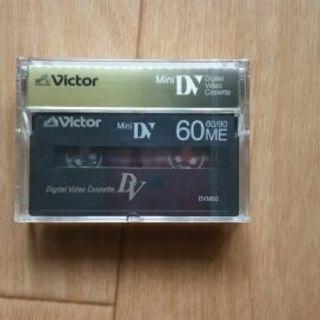 ビクター miniDVテープ
