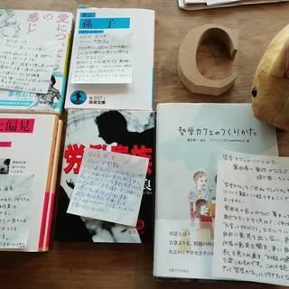 """1/20(日)AM """"切れない糸""""課題本読書会in京都(午前の部)"""
