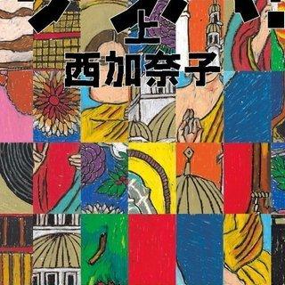 """1/27(日)PM """"サラバ!""""課題本読書会in東京(午後の部)"""