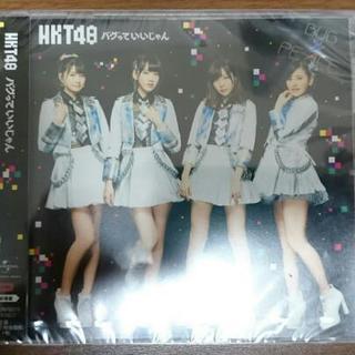 A0823/HKT48/バグっていいじゃん/劇場版/邦楽/CD