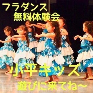 小平キッズ集まれ〜子供フラダンス