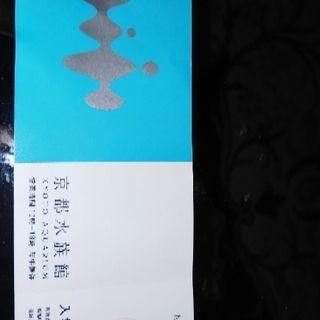 京都水族館大人チケット