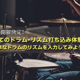 初めてのドラム・リズム打ち込み体験会!参加者募集中!