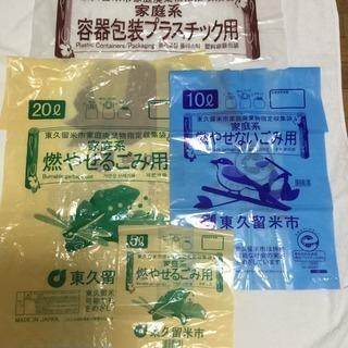 東久留米市ゴミ袋
