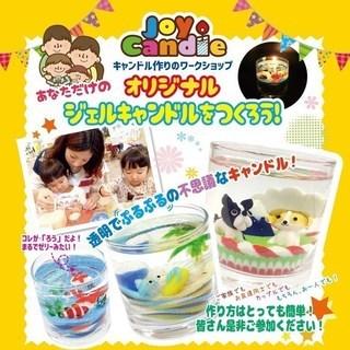 【急募】キャンドルワークショップスタッフ〈壬生町おもちゃ博物館、...