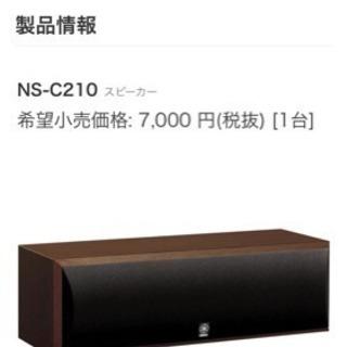 ★ヤマハ スピーカー NS-C210 ブラウン★