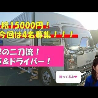 ≪ 衝撃の二刀流! ≫日給15000円!ドライバー&倉庫業務!幅広...