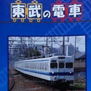 東武の電車