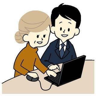 シニアのパソコン.comはあなたのパソコンインストラクターです。