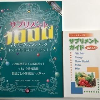 ニュースキン サプリメント 本