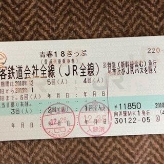 青春18切符  ☆3回分