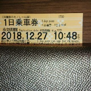 12/27 10:48まで使える ゆいレールの画像
