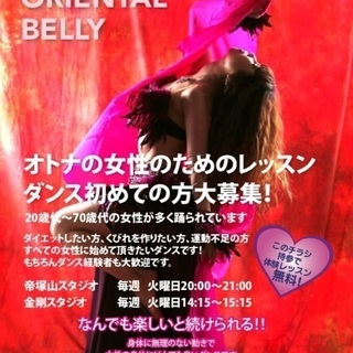 ベリーダンス教室 SHION   ORIENTAL BELLY 帝...