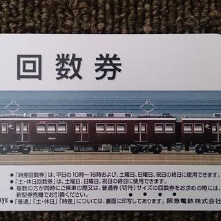 値下げ!阪急 土休日 回数券 190円 残り2回分