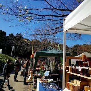 出店者募集!第60回アース・エコ・フェア浜松城公園2021(3/...