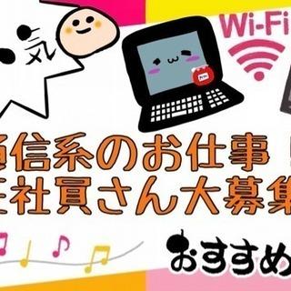 関西各所✨通信系ショップスタッフ大募集!(経験者優遇有り)
