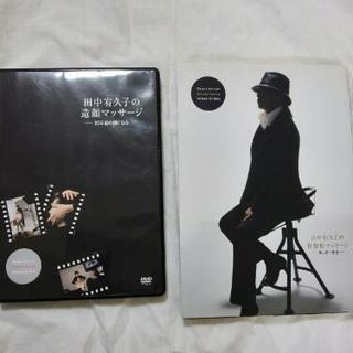 田中宥久子の造顔マッサージ 本&DVD