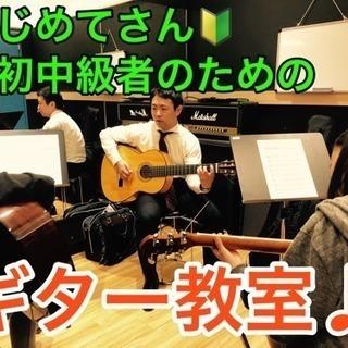 はじめてさんのギター教室♪