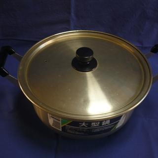大型鍋 (無料にしました。)