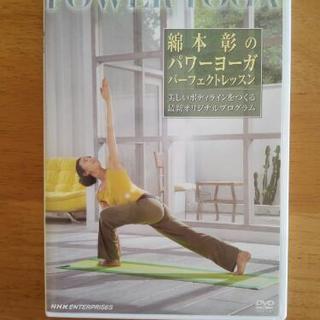 パワーヨーガ DVD