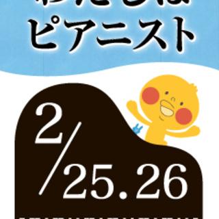【受付期間 1/4~1/28】わたしはピアニスト2月