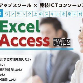 業務改善効率化のためのAccess講座 Accessを活用したデー...