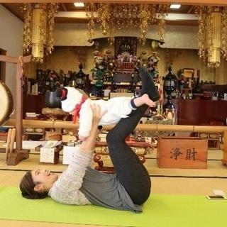 【神戸市中央区】お寺でほっこりベビーヨガ