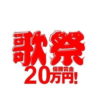 優勝賞金20万円 歌祭2019  東京カラオケ大会
