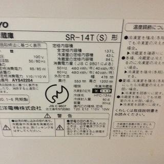 SANYO 2ドア 冷蔵庫