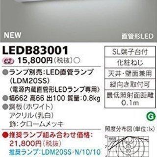 東芝 TOSHIBA) LEDブラケット LEDB83001 (...