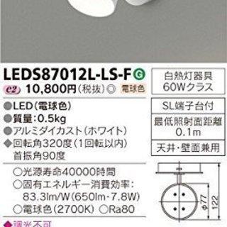 東芝ライテック スポットライト LEDS87012L-LS-F【...